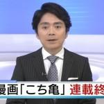 NHKが こち亀 を噛む