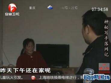 中国で腐女子20名を一斉逮捕