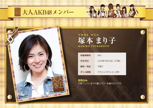 大人 AKB48 オーディションが大人過ぎてた5