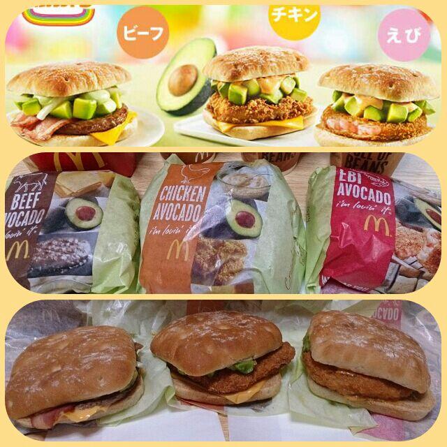 マクドナルドの新商品「アボガドバーガー」が酷い