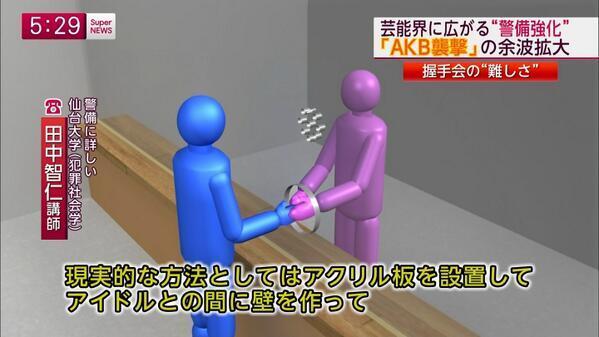 AKB握手会の防犯対策が刑務所っぽい