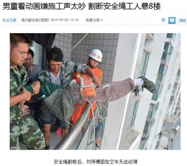 中国で作業員の命綱を切断