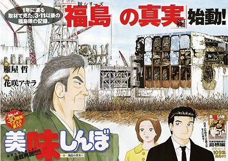 美味しんぼ 「福島の真実」編スタート