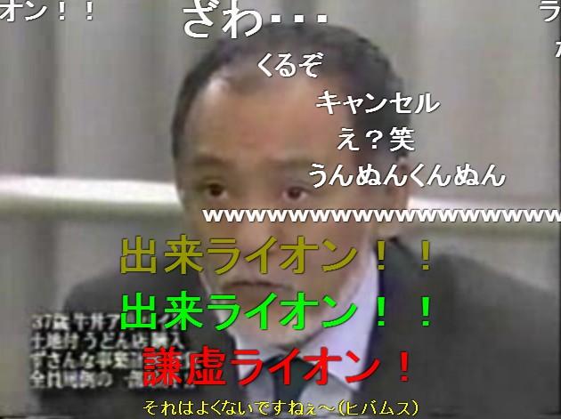 マネーの虎 2