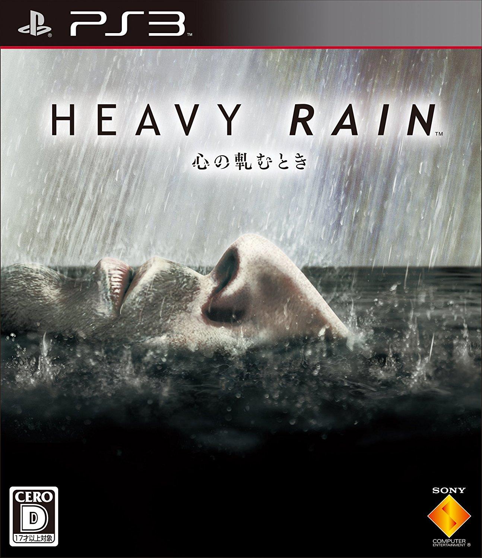 HEAVY RAIN - 心の軋むとき
