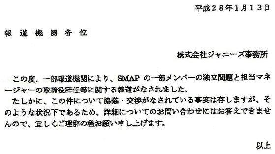 SMAPの画像 p1_5
