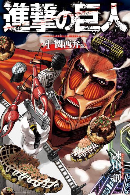 「進撃の巨人」関西弁版